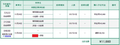 新幹線予約ブログ.png