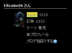 nice!1515記事3333.png