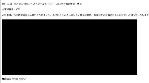 視聴会当選.png